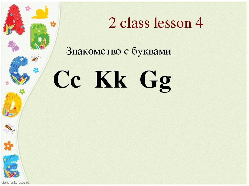 буквы 4 полезные знакомства