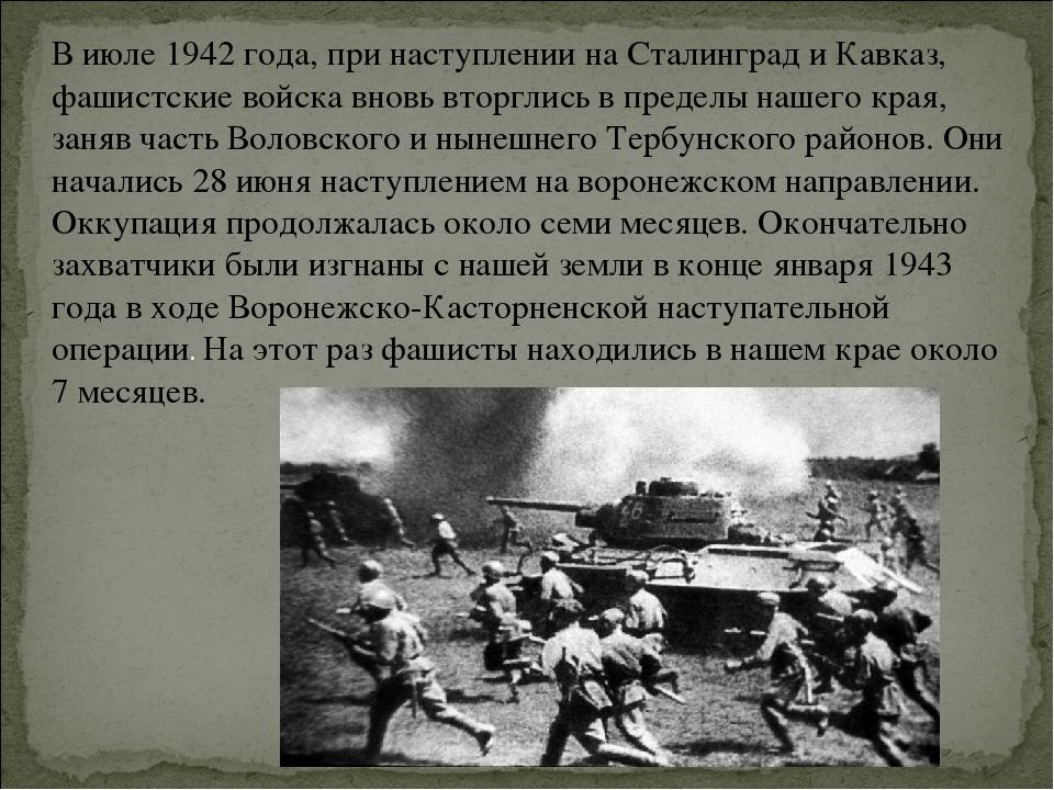 В июле 1942 года, при наступлении на Сталинград и Кавказ, фашистские войска в...