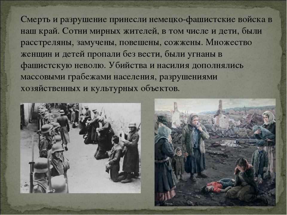 Смерть и разрушение принесли немецко-фашистские войска в наш край. Сотни мирн...