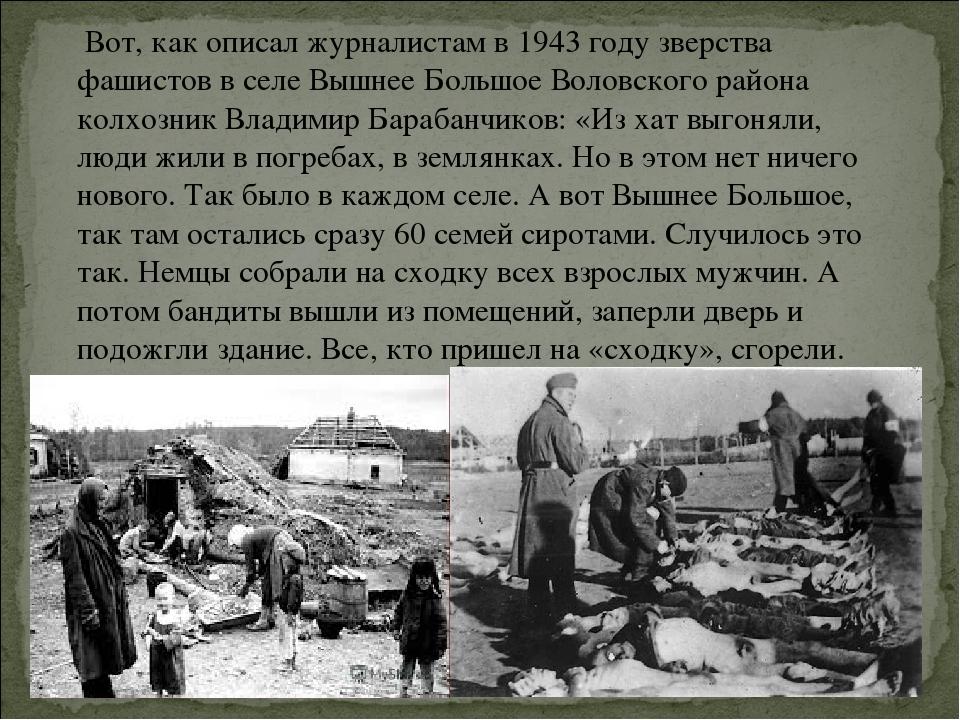 Вот, как описал журналистам в 1943 году зверства фашистов в селе Вышнее Боль...