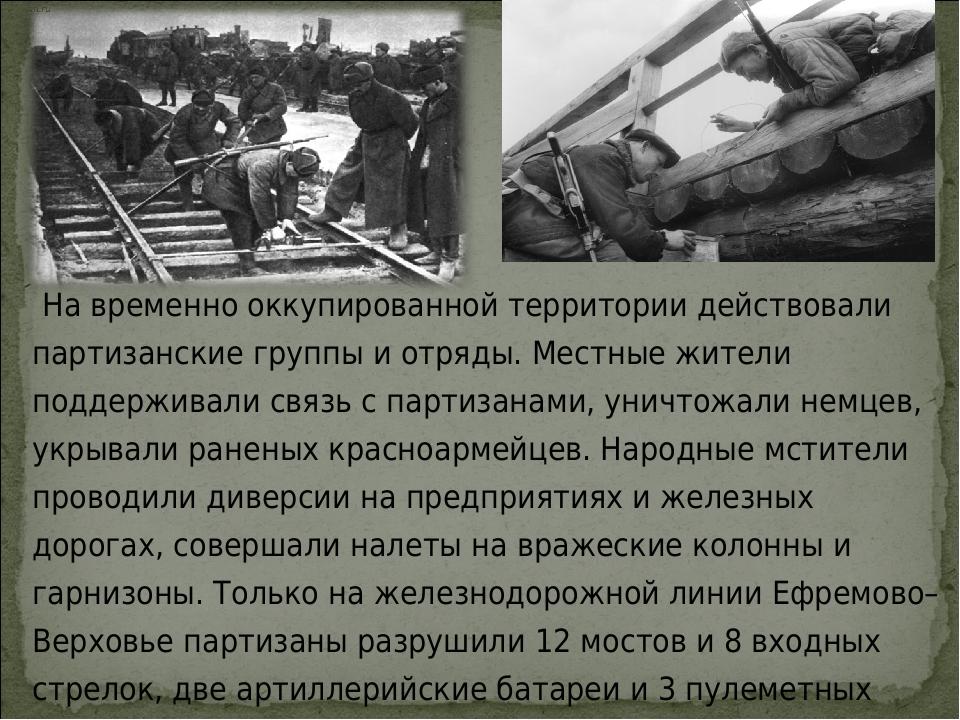 На временно оккупированной территории действовали партизанские группы и отря...