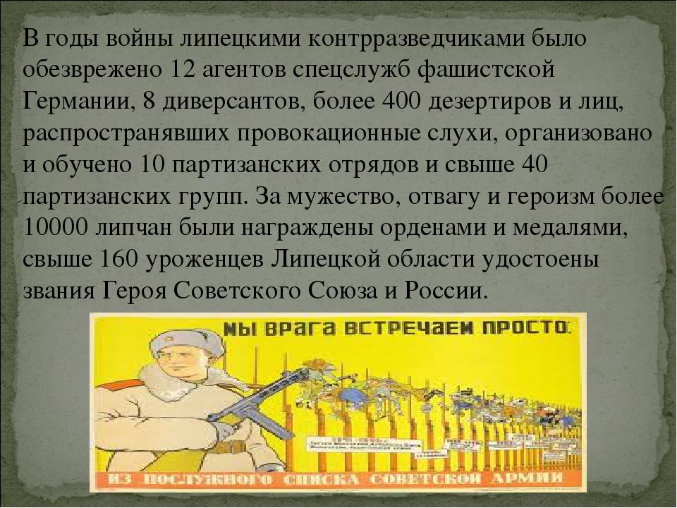 В годы войны липецкими контрразведчиками было обезврежено 12 агентов спецслуж...