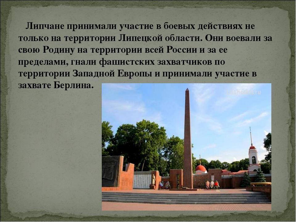 Липчане принимали участие в боевых действиях не только на территории Липецко...