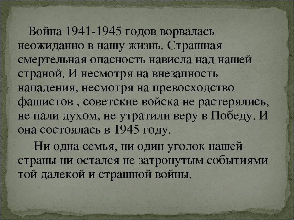 Война 1941-1945 годов ворвалась неожиданно в нашу жизнь. Страшная смертельна...