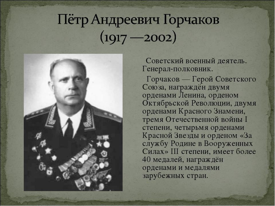 Советский военный деятель. Генерал-полковник. Горчаков — Герой Советского Со...