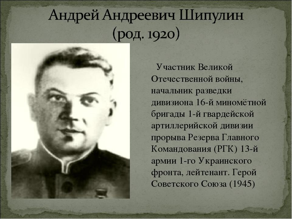 Участник Великой Отечественной войны, начальник разведки дивизиона 16-й мино...