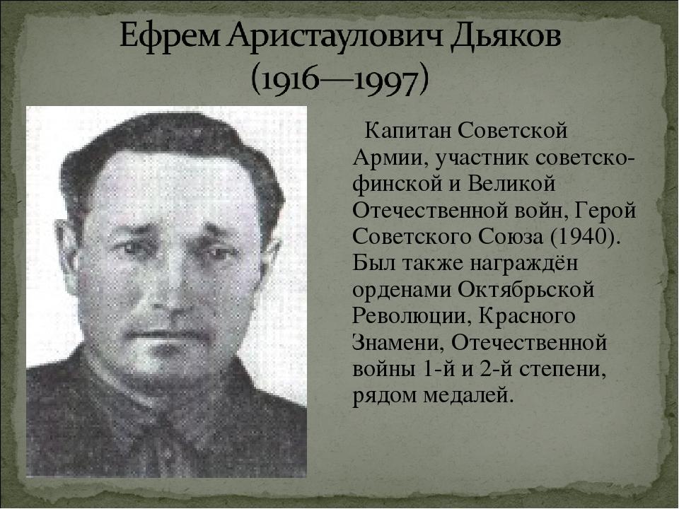 Капитан Советской Армии, участник советско-финской и Великой Отечественной в...