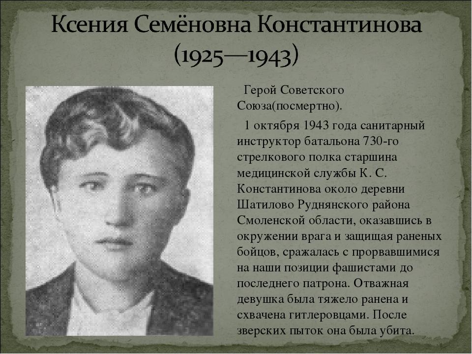 Герой Советского Союза(посмертно). 1 октября 1943 года санитарный инструктор...