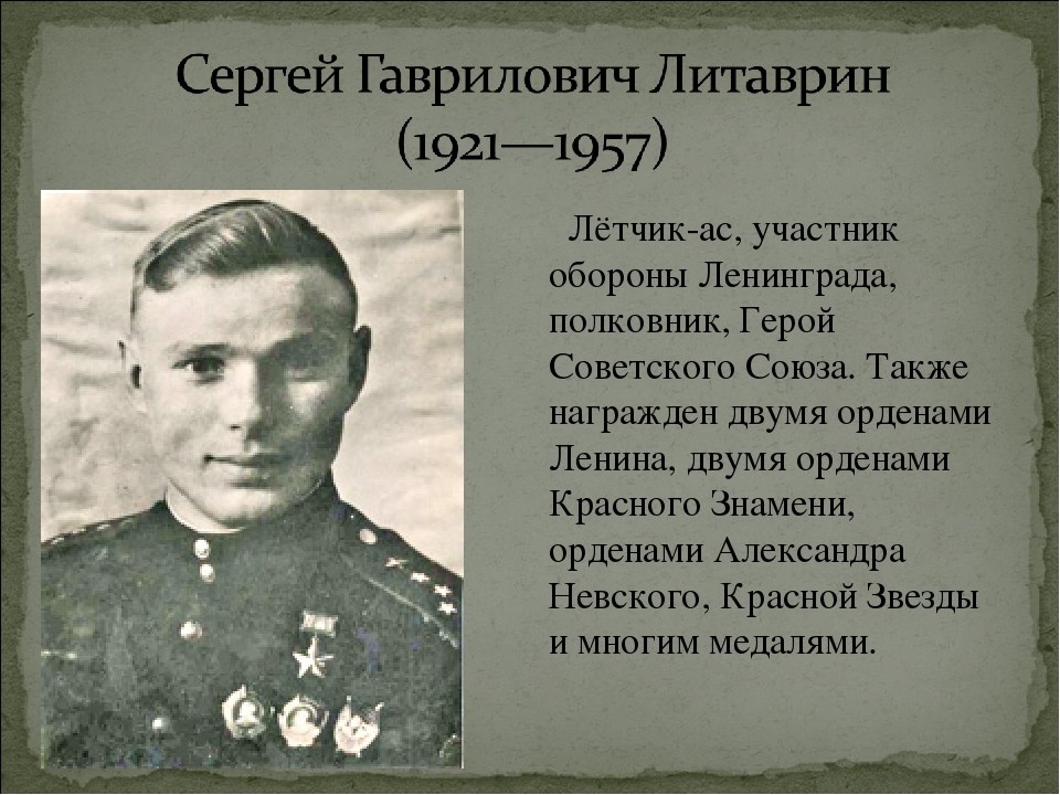 Лётчик-ас, участник обороны Ленинграда, полковник, Герой Советского Союза. Т...