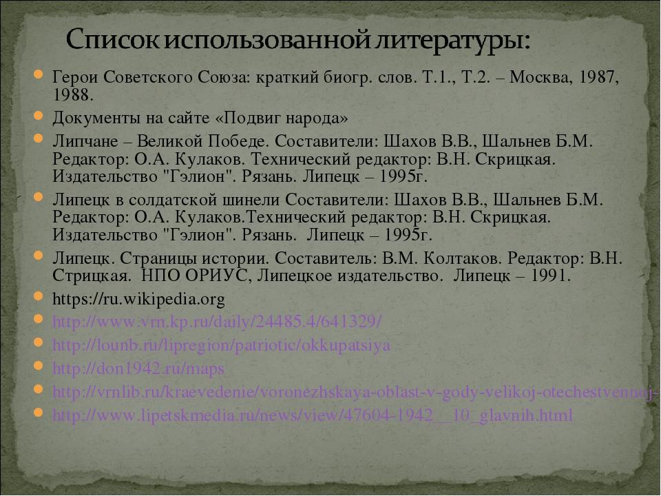 Герои Советского Союза: краткий биогр. слов. Т.1., Т.2. – Москва, 1987, 1988....