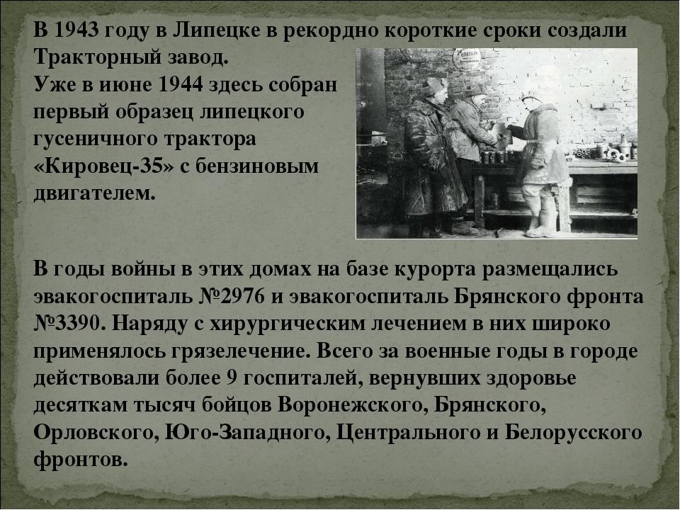 В 1943 году в Липецке в рекордно короткие сроки создали Тракторный завод. Уже...