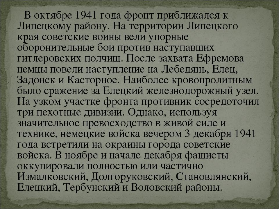 В октябре 1941 года фронт приближался к Липецкому району. На территории Липе...