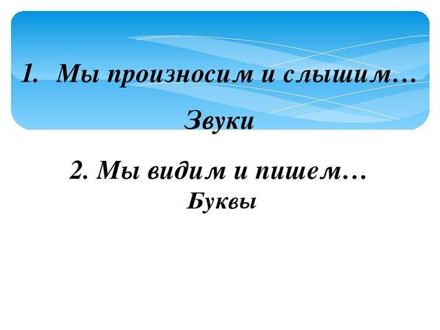 Конспект урока русский язык канакина 2 класс школа россии твёрдые и мягкие согласные звуки и буквы для их обозначения