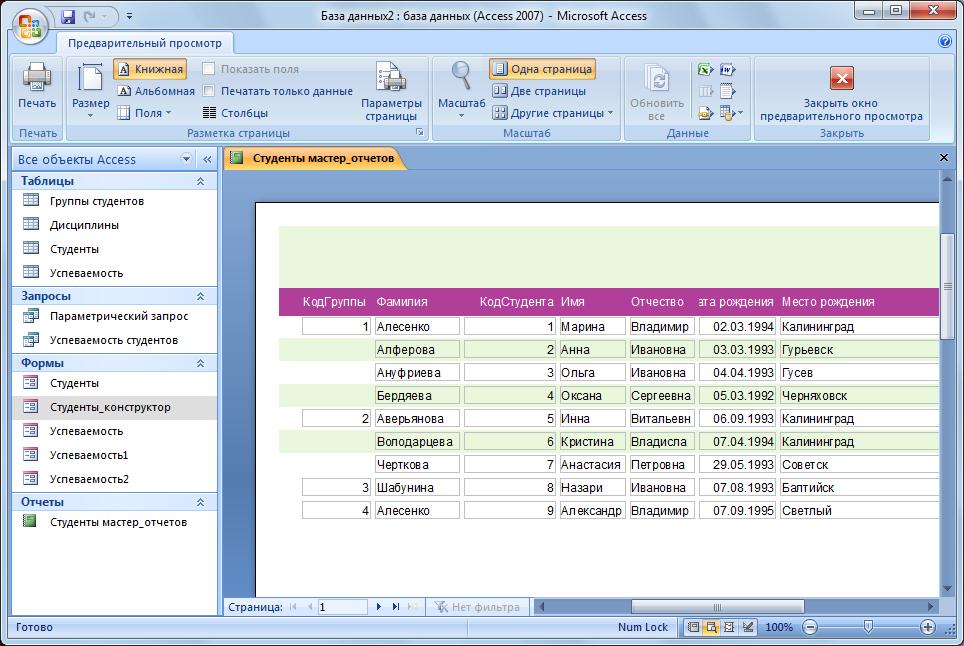 Программа база данных телефонов