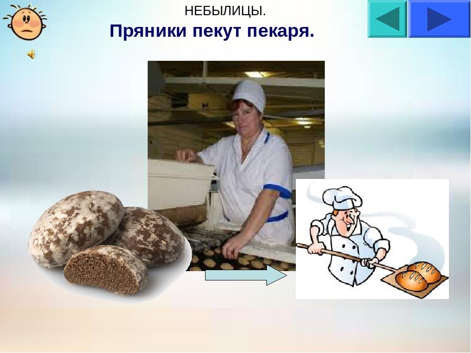 НЕБЫЛИЦЫ. Пряники пекут пекаря.