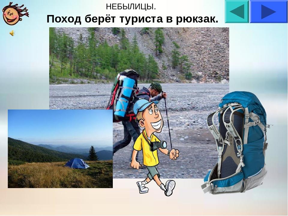 НЕБЫЛИЦЫ. Поход берёт туриста в рюкзак.