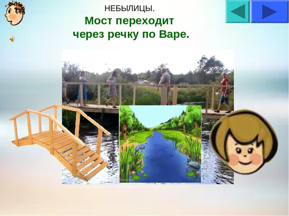 НЕБЫЛИЦЫ. Мост переходит через речку по Варе.