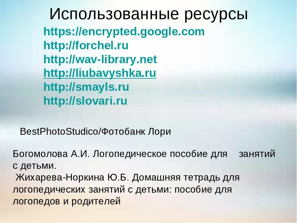 Использованные ресурсы https://encrypted.google.com http://forchel.ru http://...