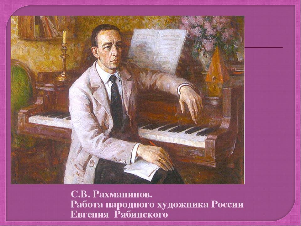 иллюстрации к произведениям рахманинова