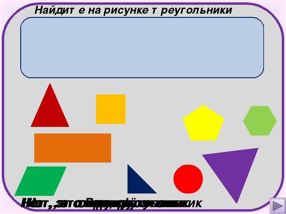 найди треугольники на картинке помнит кто бегу