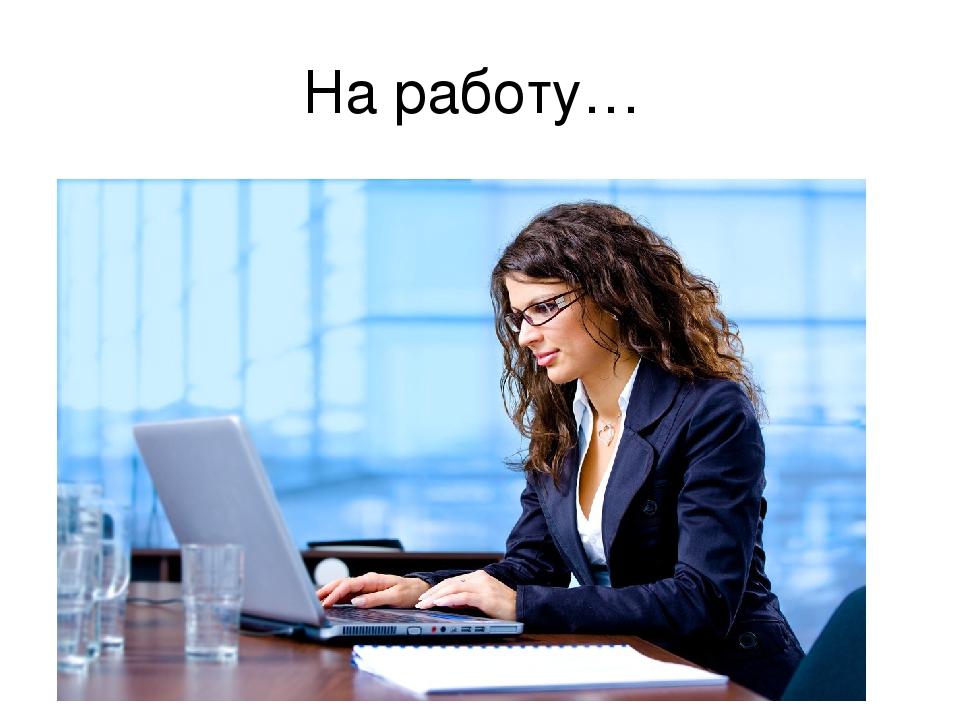 Работа проектировщиком в москве удаленно вакансии работа для фриланс авторов