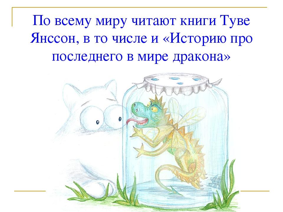солнца, моря последний в мире дракон картинки дракона женщина заметила, что