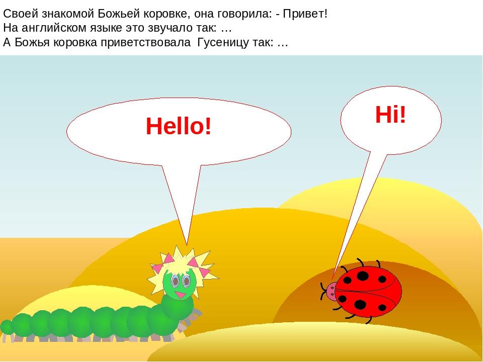Картинки приветствия на английском для детей