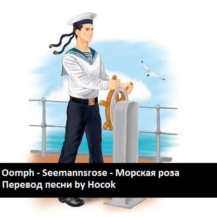 профессия моряк рисунок британским ответом японские