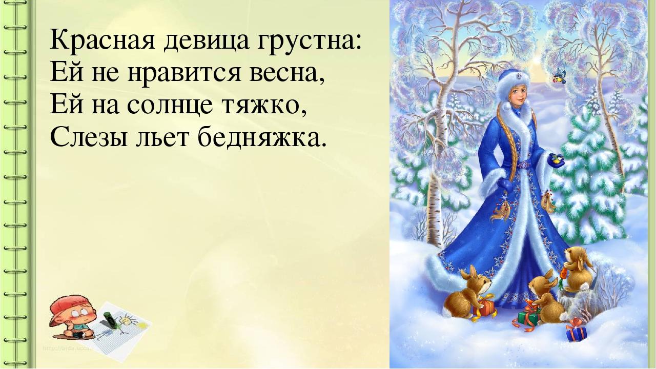 Красная девица грустна: Ей не нравится весна, Ей на солнце тяжко, Слезы льет...