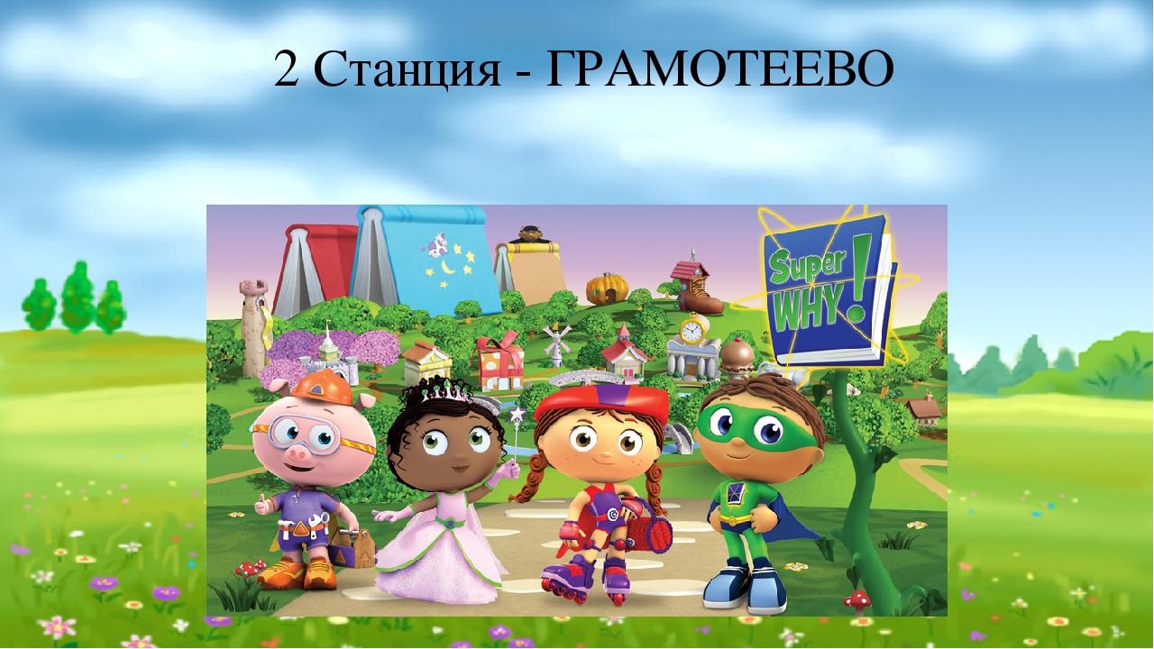 2 Станция - ГРАМОТЕЕВО