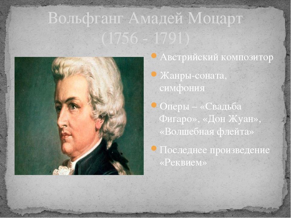Вольфганг Амадей Моцарт (1756 - 1791) Австрийский композитор Жанры-соната, с...