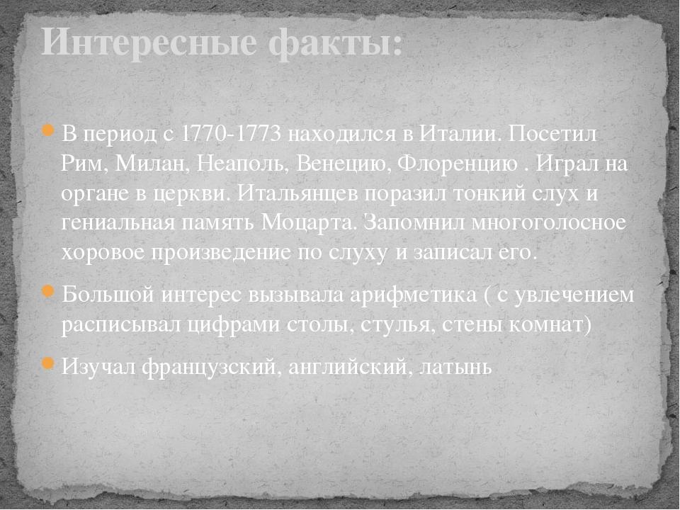 Интересные факты: В период с 1770-1773 находился в Италии. Посетил Рим, Мила...