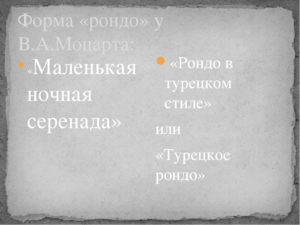 Форма «рондо» у В.А.Моцарта: «Маленькая ночная серенада» «Рондо в турецком с...