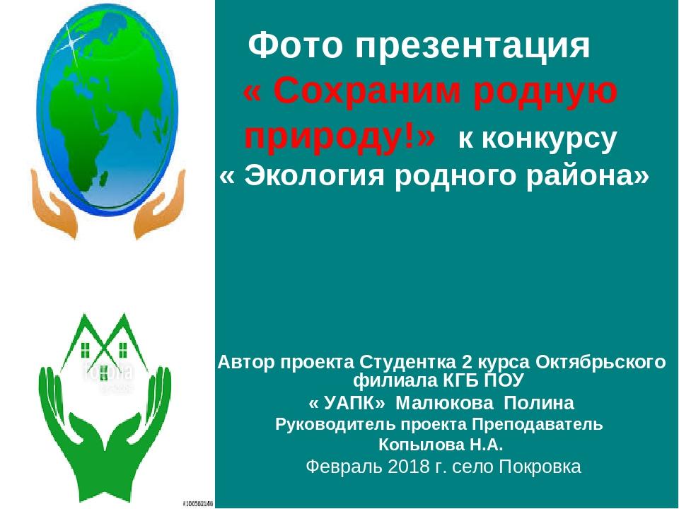 Фото презентация « Сохраним родную природу!» к конкурсу « Экология родного ра...