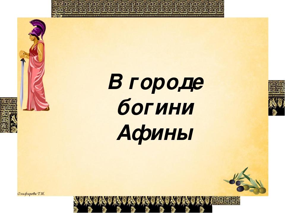 мужем мечтали картинки по теме в городе богини афины книге