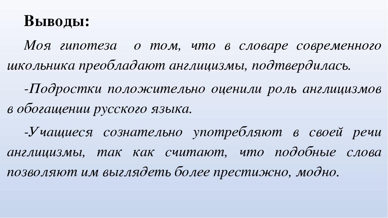 Выводы: Моя гипотеза о том, что в словаре современного школьника преобладают...