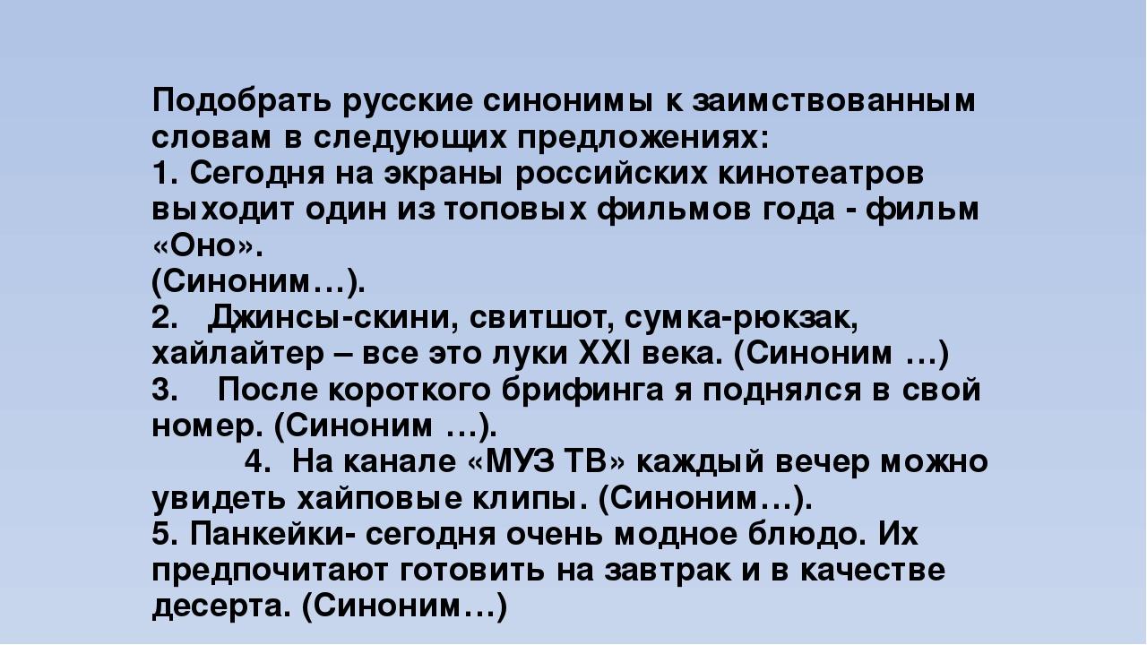 Подобрать русские синонимы к заимствованным словам в следующих предложениях:...