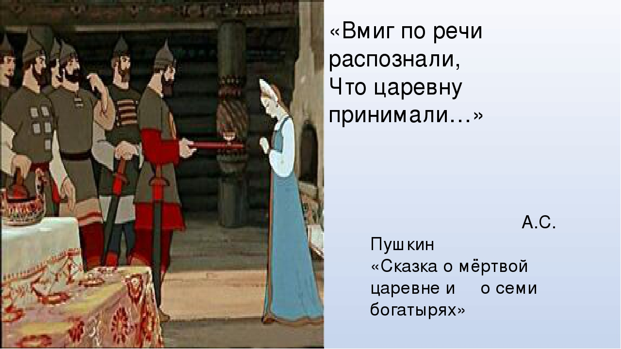 «Вмиг по речи распознали, Что царевну принимали…» А.С. Пушкин «Сказка о мёртв...