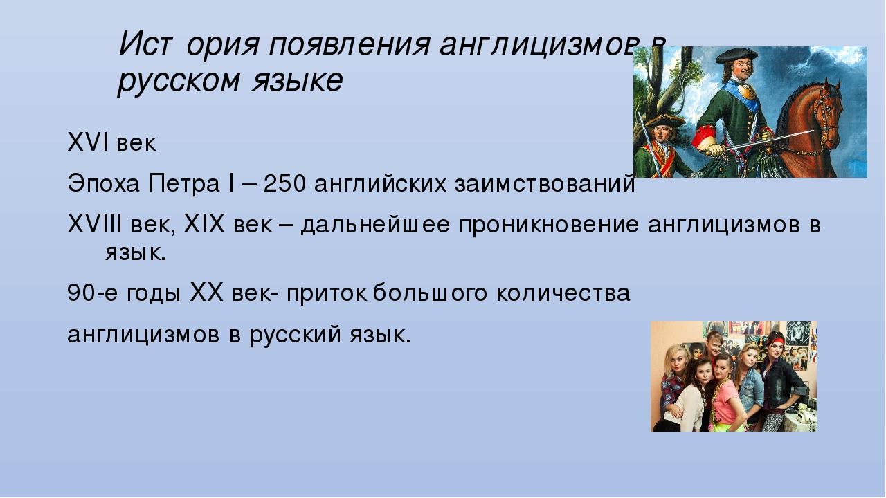 История появления англицизмов в русском языке XVI век Эпоха Петра I – 250 анг...
