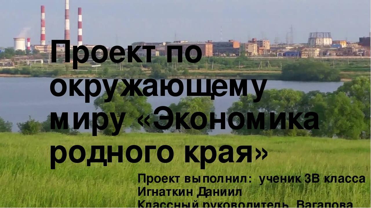 всего, картинки к проекту экономика родного края московская область москва образцы укладывают