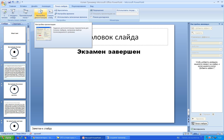 Как в презентации сделать так, чтобы слайды переключались 14