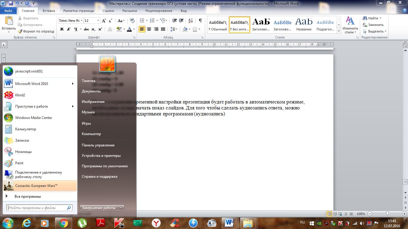 Как сделать письменную презентацию
