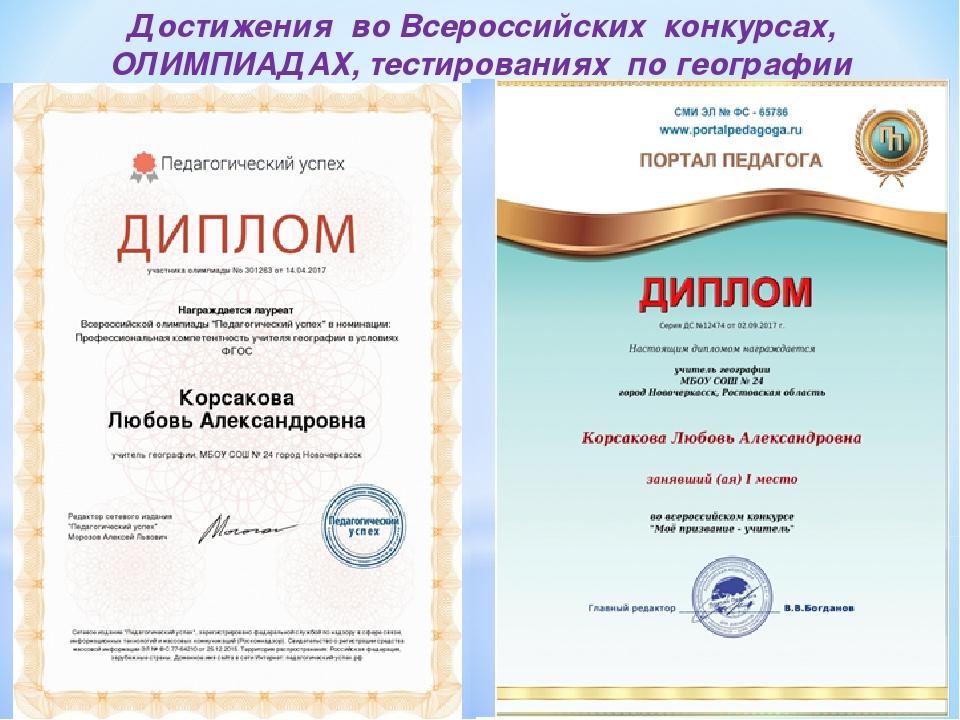 Достижение конкурсы всероссийский конкурс