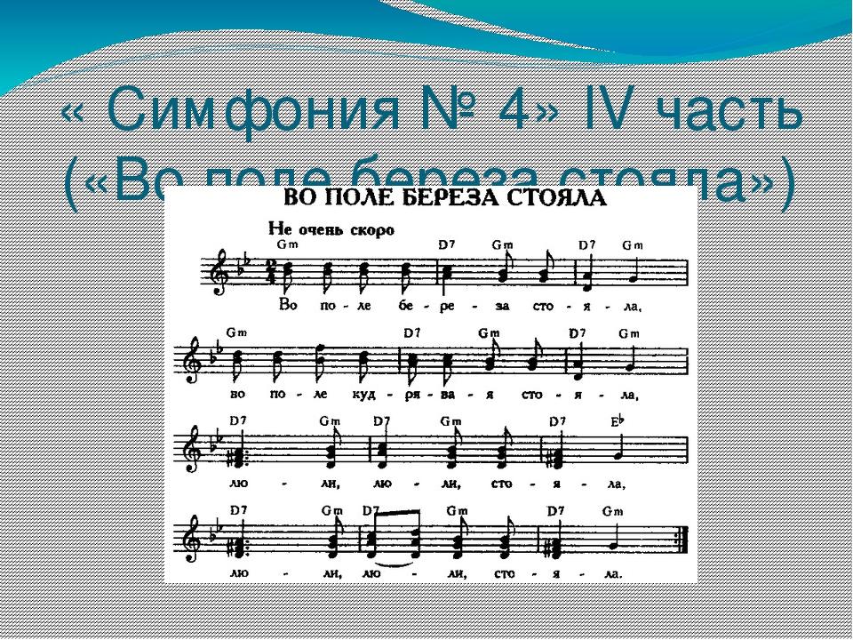 « Симфония № 4»IVчасть («Во поле береза стояла»)