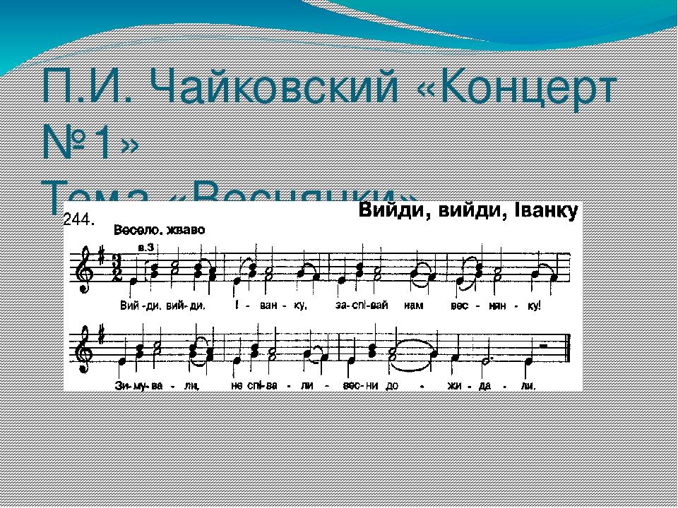 П.И. Чайковский «Концерт №1» Тема «Веснянки»