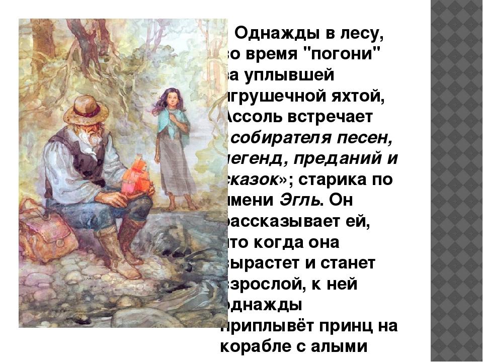 """Однажды в лесу, во время """"погони"""" за уплывшей игрушечной яхтой, Ассоль встре..."""