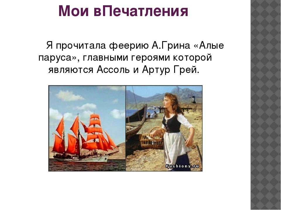 Мои вПечатления Я прочитала феерию А.Грина «Алые паруса», главными героями ко...