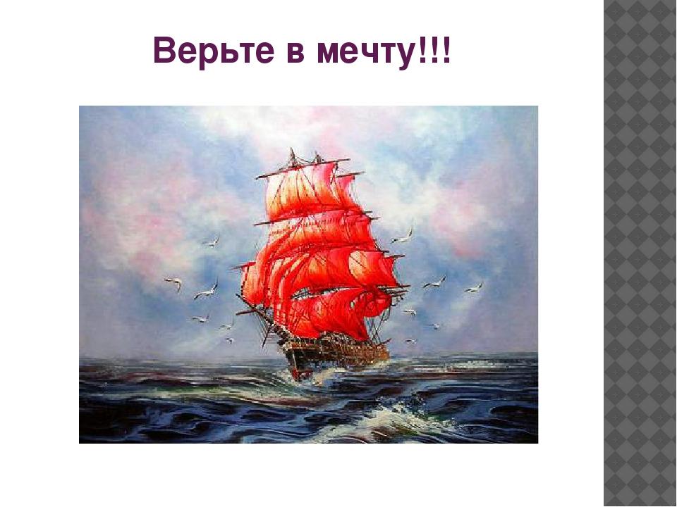 Верьте в мечту!!!