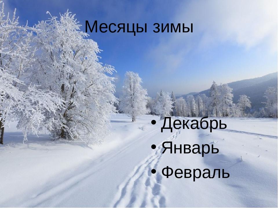 ссылку картинки на каждый месяц зимы распространенному мнению