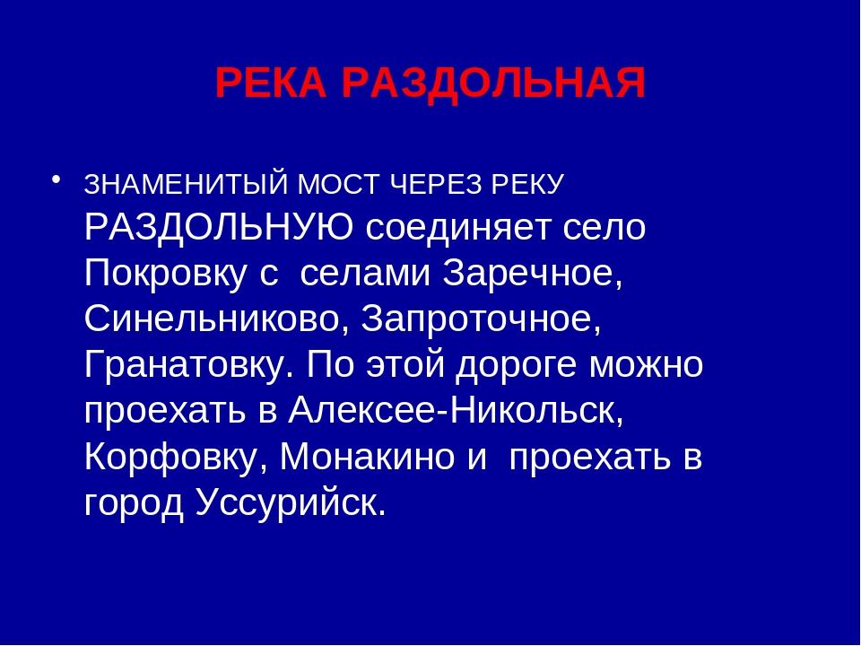 РЕКА РАЗДОЛЬНАЯ ЗНАМЕНИТЫЙ МОСТ ЧЕРЕЗ РЕКУ РАЗДОЛЬНУЮ соединяет село Покровку...